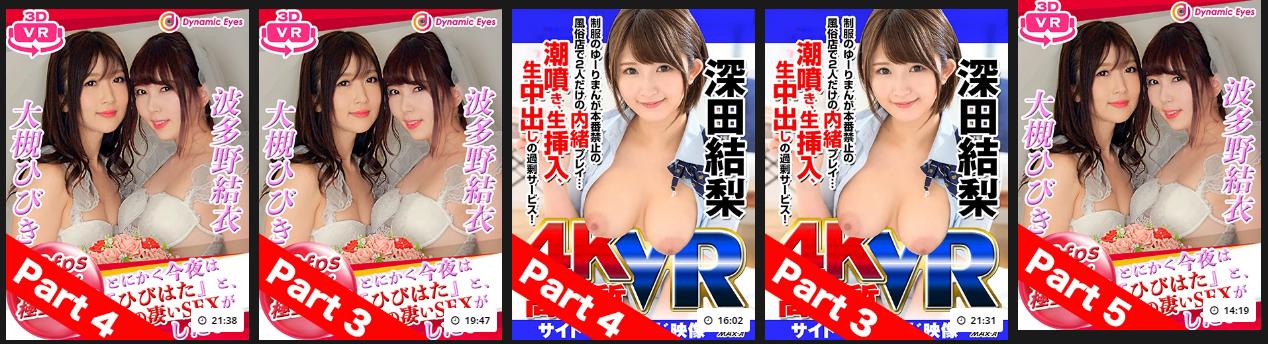 virtual real japan models